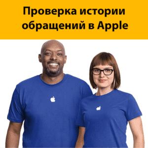 Проверка истории обращений в Apple по IMEI или Серийному номеру устройства