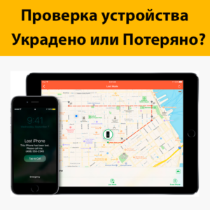 Проверка Apple устройства на статус «украдено» или «потерянно»