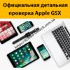 Apple GSX — детальная проверка Apple устройства по IMEI или Серийному номеру