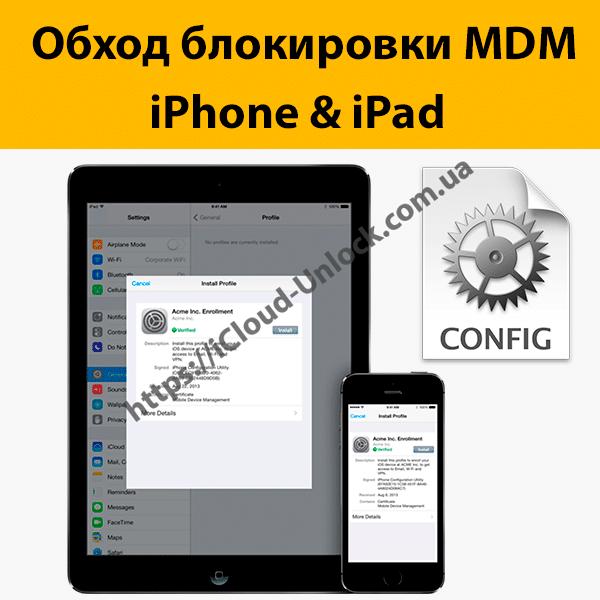обход блокировки mdm на корпоративных iphone и ipad
