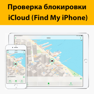 проверка-блокировки-iCloud-find-my-iphone-ON-OFF