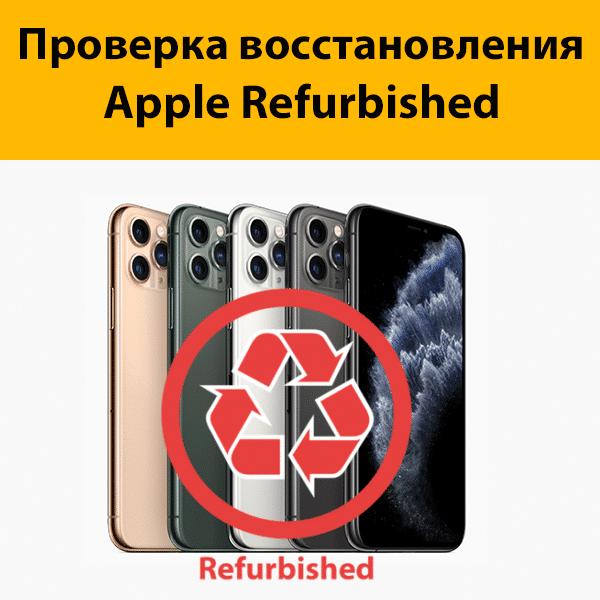 проверка-восстановле-ли-айфон-refurbished