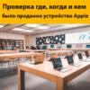 Онлайн проверка где, когда, кем было реализован iPhone, iPad, iMac, Macbook
