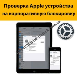 Проверка MDM устройства корпоративная блокировка iPhone, iPad, iPod