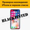 Проверка нахождения устройства в черном списке