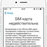 Разблокировка блокировки iphone оператором сотовой связи