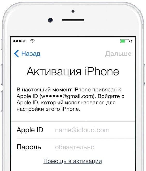 Обход активации Apple ID на iPhone, iPad, iWatch