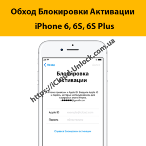обход блокировки активации на iphone 6, 6S Plus