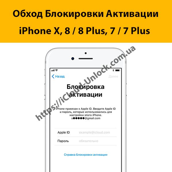 обход блокировки активации на iphone X, 8, 8 plus, 7, 7 plus