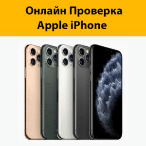 Онлайн проверка Айфон по IMEI или Серийному Номеру