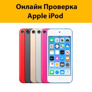 Онлайн проверка iPod по серийному номеру устройства
