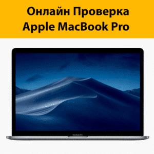 Онлайн проверка MavBook PRO \ AIR по серийному номеру