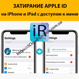 Затирание Apple ID на айфон и айпед