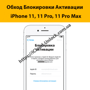 Обход блокировки активации на iphone 11 pro max