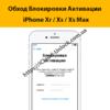 обход блокировки активации на iphone Xr, Xs, Xs Max