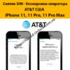 Снятие SIM - блокировки оператора AT&T США iPhone 11, 11 Pro, 11 Pro Max