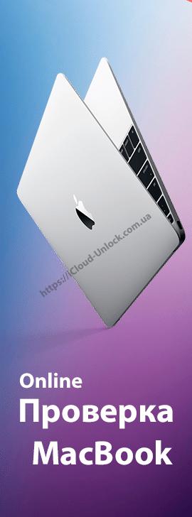 Онлайн проверка iMac