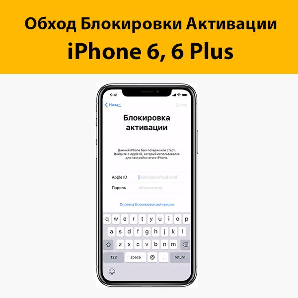 Обход экрана активации Айклауд на Айфон 6 / 6 Plus