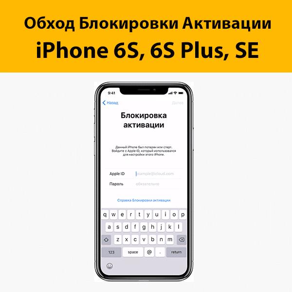 Обход экрана активации Айклауд на iPhone 6S, iPhone 6S Plus, SE