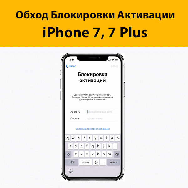 Обход экрана активации Айклауд на iPhone 7, iPhone 7 Plus