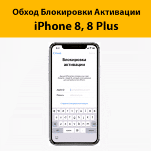 Обход экрана активации Айклауд на iPhone 8, iPhone 8 Plus