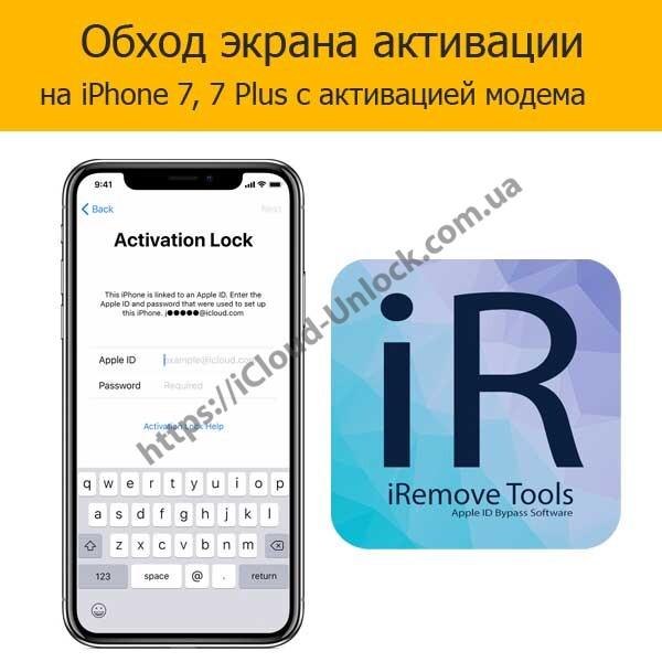 iRemove-обход-активации-айфон-7