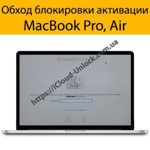 Обход и разблокировка экрана активации Айклауд на ноутбуке MacBook Pro и Air