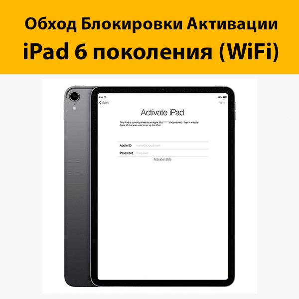 Обход активации iCloud на iPad 6 поколения (2018) (Wi‑Fi)