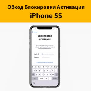 Обход блокировки активации айклауд iPhone 5S